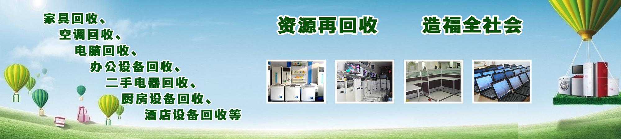 杭州家具回收,办公家具回收,厨房设备回收